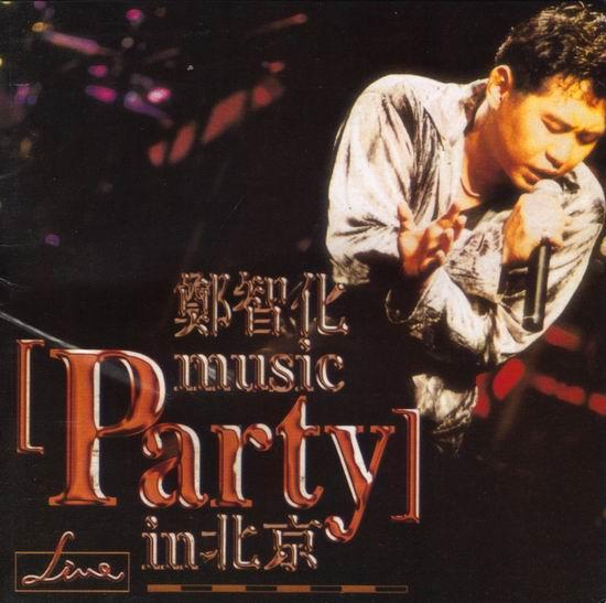 资料图片:郑智化专辑封面--北京演唱会