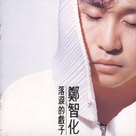 资料图片:郑智化专辑封面--落泪的戏子
