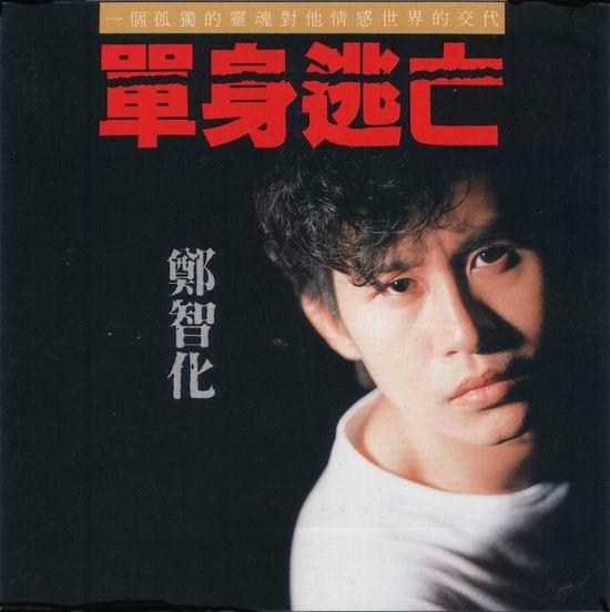 资料图片:郑智化专辑封面--单身逃亡