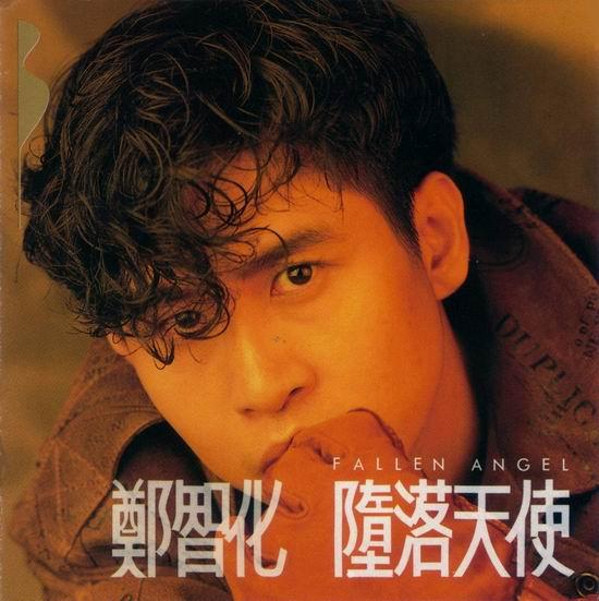资料图片:郑智化专辑封面--堕落天使