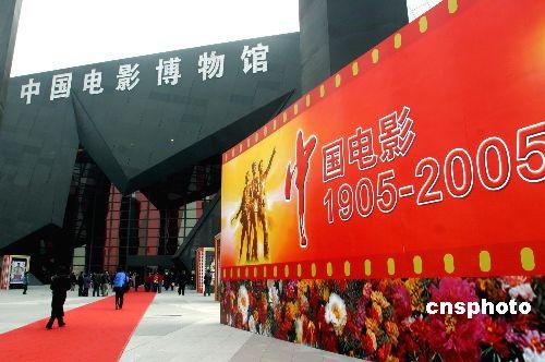 中国电影博物馆开馆观众可亲自上阵当演员(图)