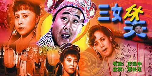 潘长江《三女休夫》(2006年2月8日21:23播出)