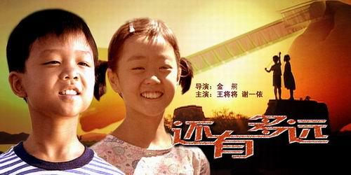 电视电影《还有多远》(2月10日12:31播出)