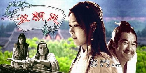 电视电影《龙朝凤》(2月11日10:20播出)