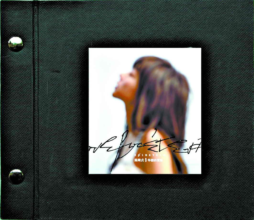 陈绮贞专辑_据星外星唱片表示,华语乐坛创作才女陈绮贞三年磨一剑的新专辑