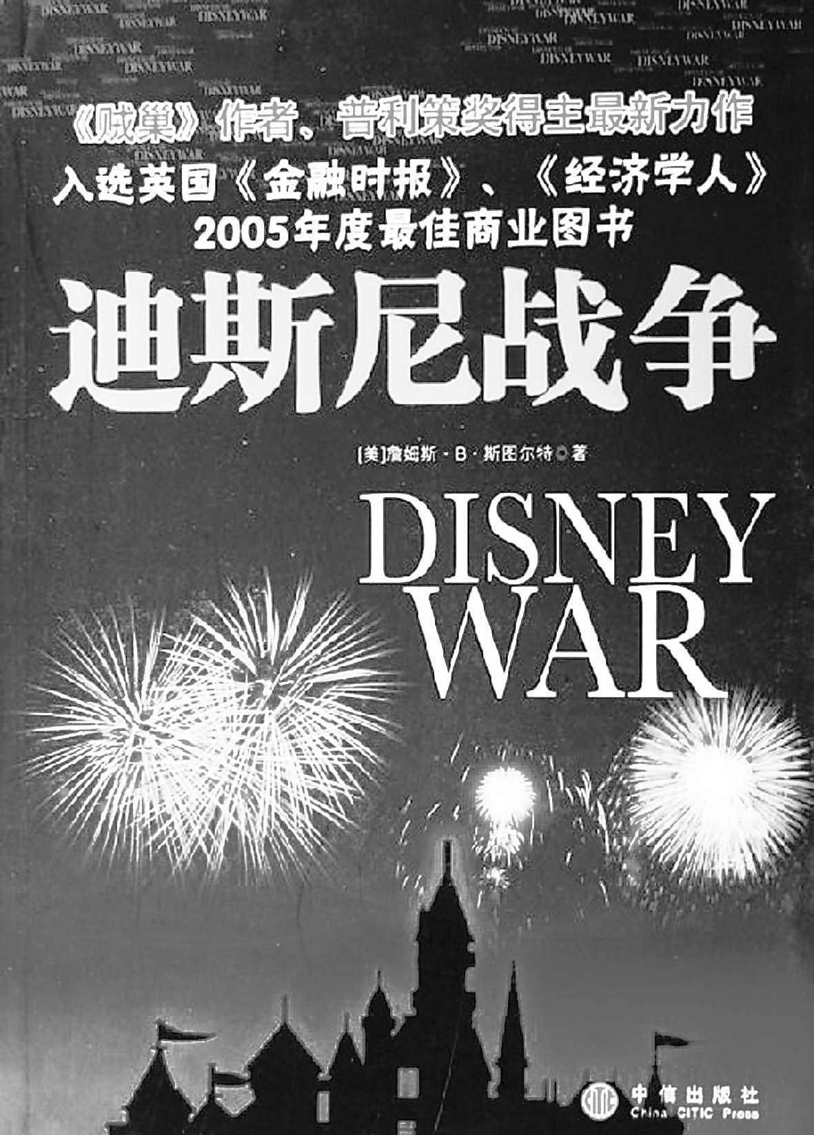 迪士尼创始人书籍