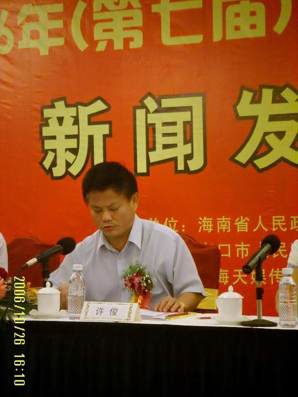 资料图片:海南省政府秘书长许俊