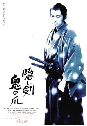 2006日本电影周