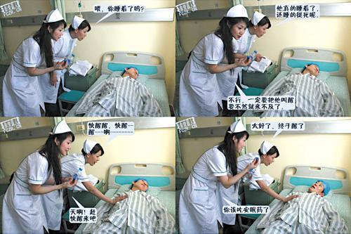 """""""称职""""的护士"""