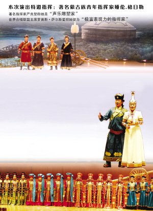 内蒙古无伴奏合唱音乐会《白云飘落的故乡》2月23日、24日将在北京