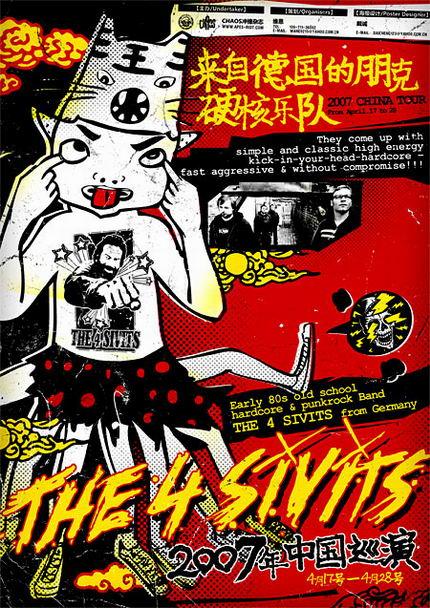 手绘乐队宣传海报