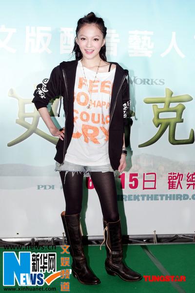 怪物史莱克3 记者会张韶涵到场宣传
