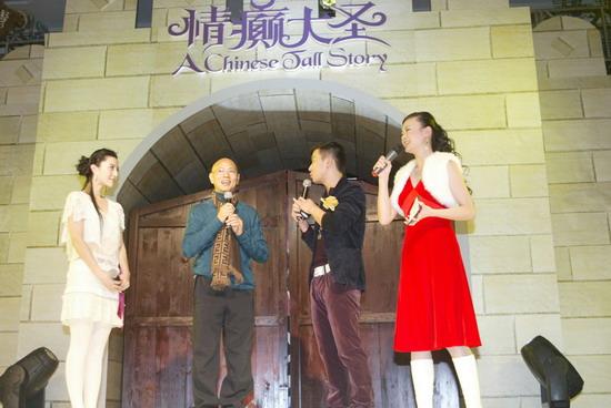 图文:《情癫大圣》庆典晚会--罗家英与范冰冰