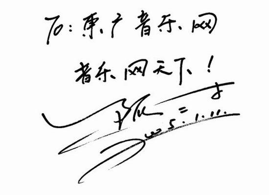 阿木、吴克群、于台烟相继做客东广音乐(组图)