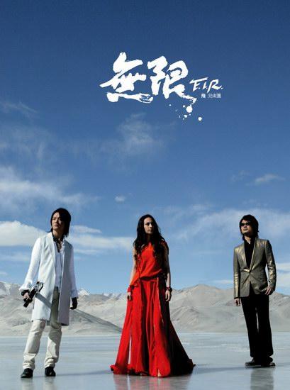 F.I.R.新专辑《无限》4月8日全亚洲同步发行