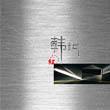 专辑:韩红--《红》简要介绍