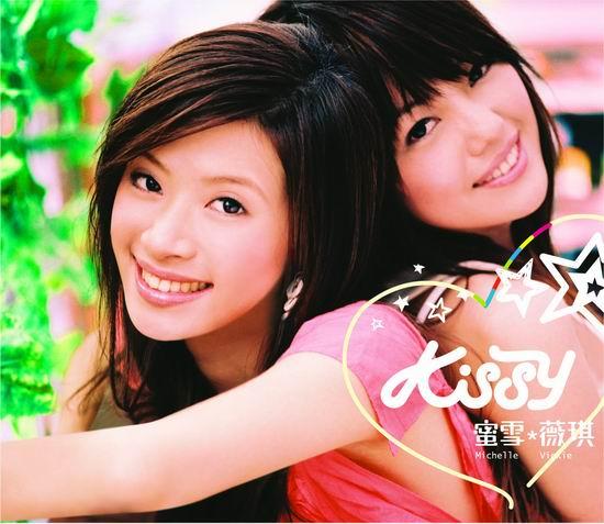 维他命C少女蜜雪薇琪《Kissy》专辑亚洲首发