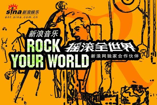 摇滚你的世界-新浪音乐全力支持草原音乐节(图)