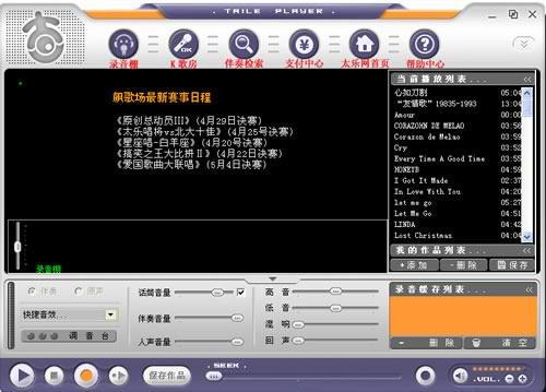 太乐唱录机功能介绍(附图)