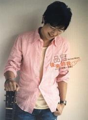 组图:品冠东广音乐宣传《后来的我新歌+精选》
