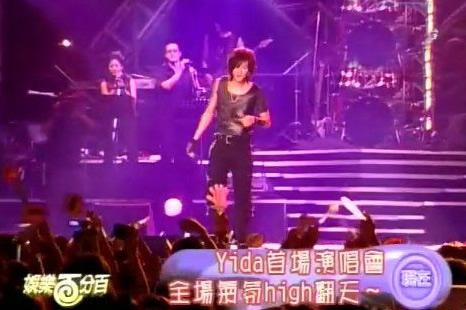 人气歌手黄义达首场演唱会全场气氛乐翻天(图)