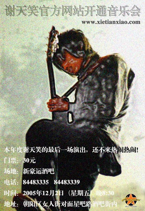 谢天笑简介:   1972年谢天笑出生于山东淄博,自幼学画,因受家庭影响。1981年开始学习京剧,并随剧团多次参加演出。1991年只身一人赴北京发展其音乐事业。1994年为电影《越南姑娘》创作歌曲你不象及电影音乐。1995年在《摇滚北京》中发行单曲诉说因果。1997年,组建冷血动物乐队,乐队成员由主唱、吉它手、谢天笑、贝司手、李明、鼓手梁旭三人组成。后更换鼓手武锐。1999年与京文唱片公司签约。2000年出版发行首张专辑《冷血动物》。该专辑自出版发行后,乐队在中国大陆地区连续进行了一系列的巡迴演