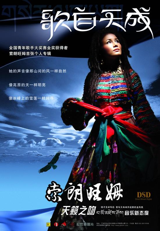 藏族新秀索朗旺姆-《歌自天成》精心酝酿终出笼
