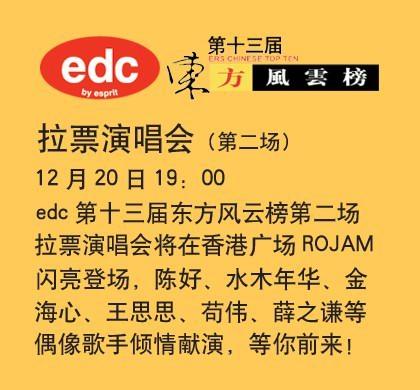 陈好水木年华引爆edc十三届东方风云榜拉票会