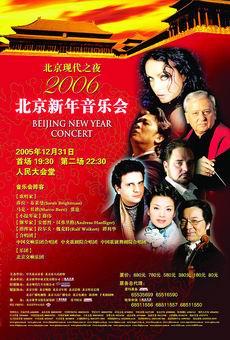 06北京新年音乐会大腕云集将放冷烟花助兴(图)