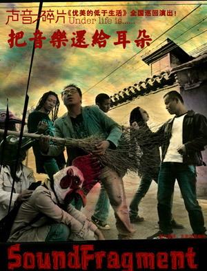 资料图片:桂林音乐节乐队图片-声音碎片(2)