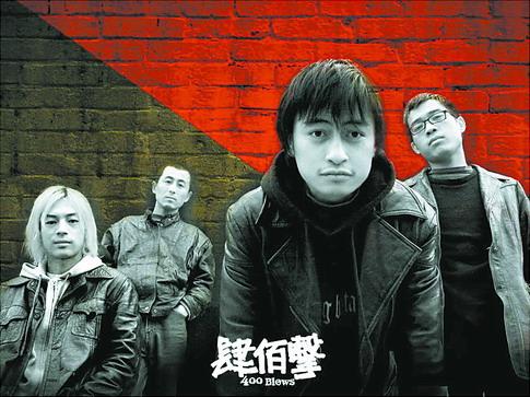 资料图片:桂林摇滚音乐节乐队图片-四百击(1)