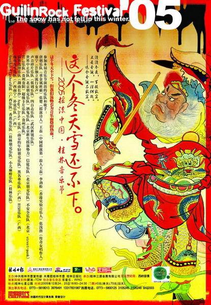 资料图片:2005摇滚中国-桂林音乐节宣传海报