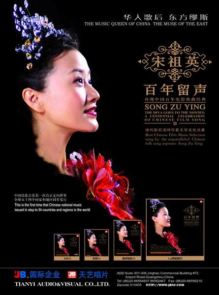资料图片:宋祖英新专辑《百年留声》封面