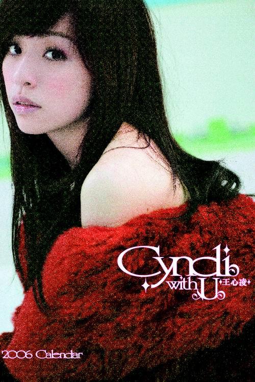 王心凌最新专辑《CyndiWithU》抢先预购(图)