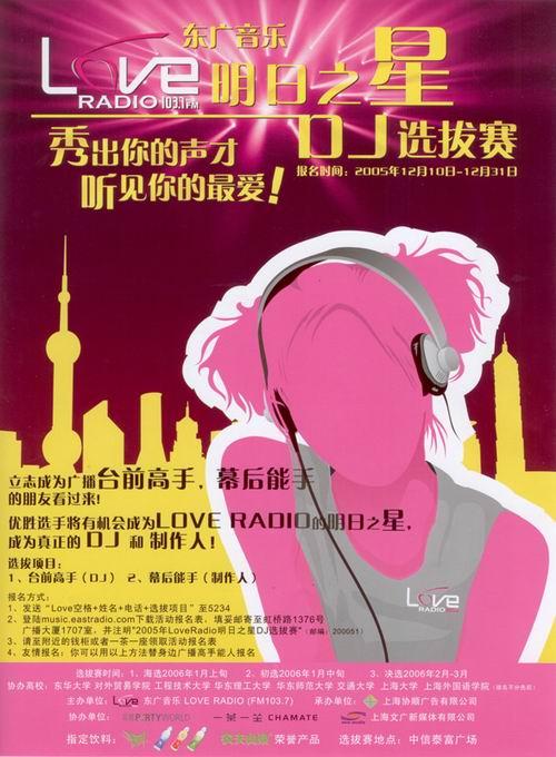 LoveRadio明日之星DJ选拔赛四大亮点逐个数