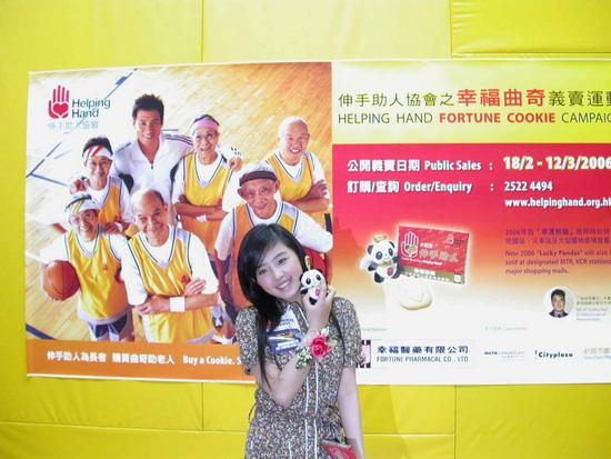 张含韵香港参加义卖活动与香港特首夫人卖饼干