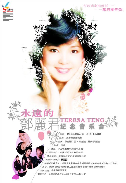 """资料图片:""""永远的邓丽君""""纪念音乐会海报(1)"""