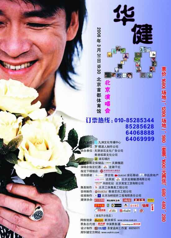 二十年后的自由周华健从艺20年典藏海报