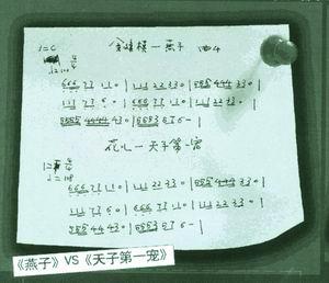 """《嘻唰唰》简谱鉴定图发表""""嘻唰唰""""事件升级"""