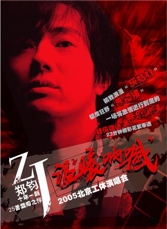 郑钧2005北京个唱现场DVD及CD隆重上市(组图)