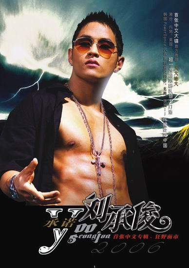 刘承俊首张中文大碟《承诺》发布会于明日举行