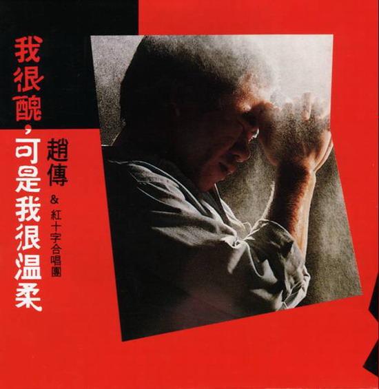 资料图片:赵传《我很丑可是我很温柔》封面