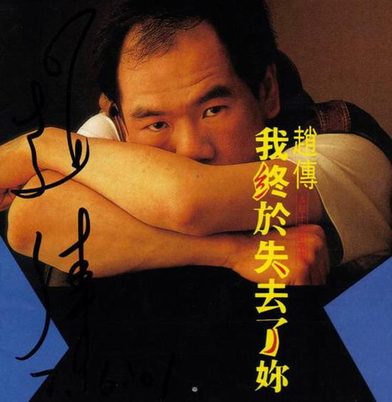 资料图片:赵传《我终于失去了你》封面