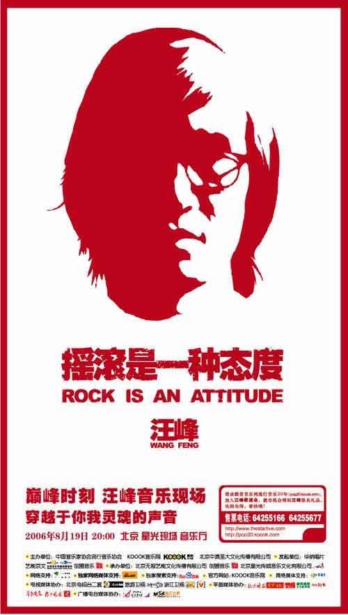 资料图片:音乐现场海报--汪峰