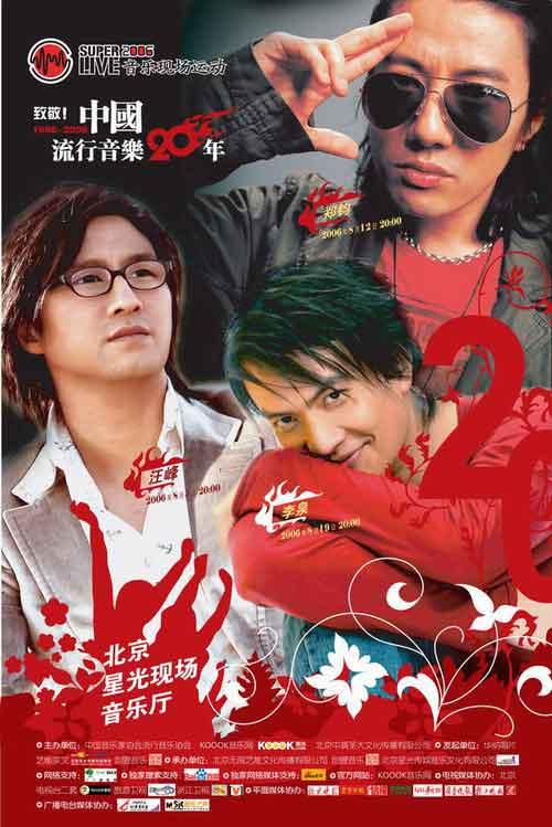 资料图片:音乐现场海报--郑钧汪峰李泉