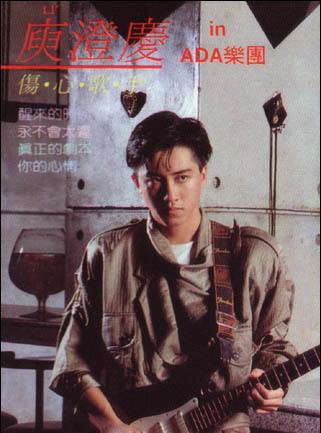 资料图片:庾澄庆1986年首张专辑封面