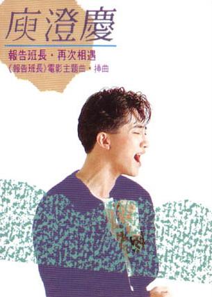 资料图片:庾澄庆1987年《报告班长》专辑封面