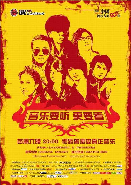 资料图片:2006音乐现场海报