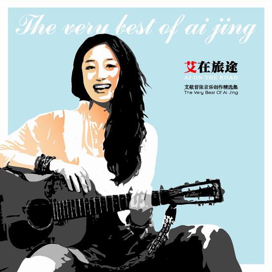 民谣女诗人艾敬旧歌曲重新出版将发精选集(图)
