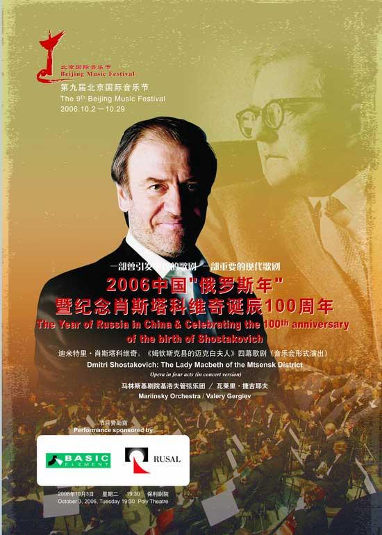 10月3日演出:马林斯基剧院基洛夫管弦乐团